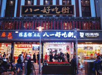 重庆八一好吃街