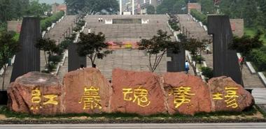 重庆红岩精神党性教育培训7天行程安排
