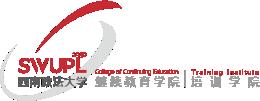 西南政法大学-培训学院-律师仲裁培训-党性教育培训