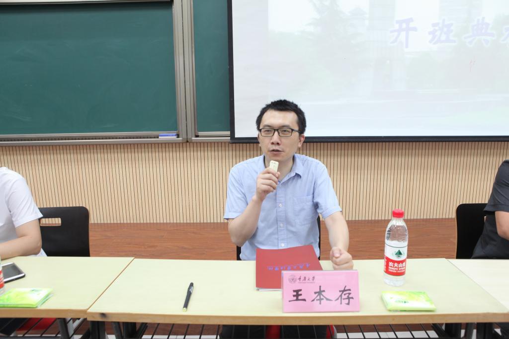 2019-08-06 漯河市郾城区人民法院审判能力提升培训班 在重庆大学举行开班式