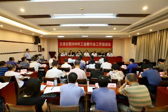 天津大学举办2019年工会教代会工作培训