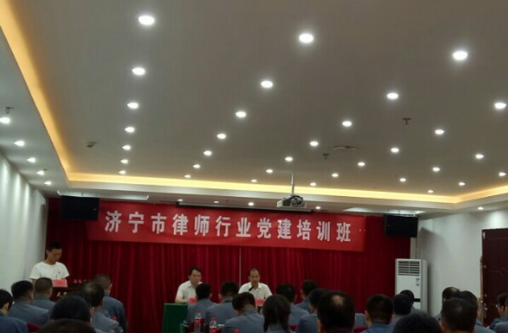 """济宁市律师行业2019年""""不忘初心、牢记使命"""" 党建培训班首期在我中心举办"""