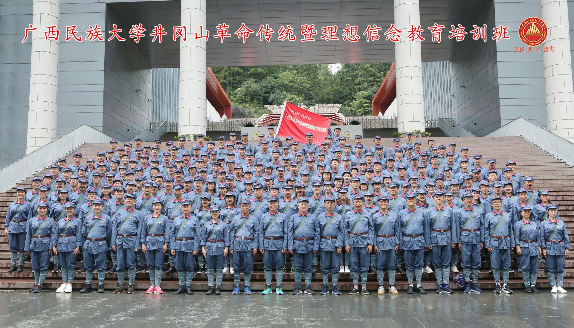 广西民族大学井冈山革命传统暨理想信念教育培训班