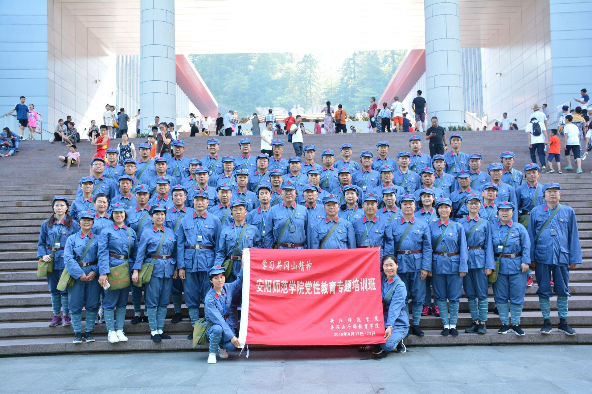 河南省安阳师范学院党性教育专题培训班